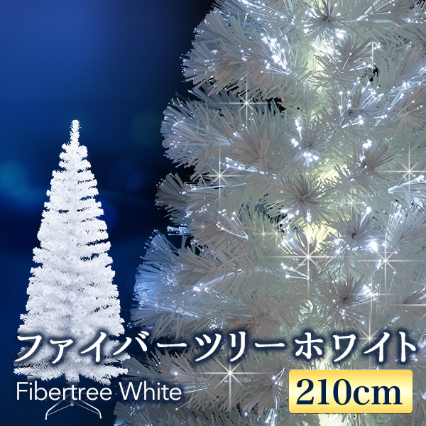 クリスマスツリー ファイバーツリー ホワイト 210cm 電装ツリー 北欧 おしゃれ LEDイルミネーションライト内蔵 【Merry House】
