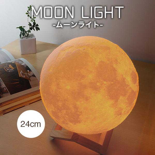 月型ライトMOON LIGH ムーンライト 24cm USB充電式 LED照明 月型ランプ 月光 3Dプリント 無段階調光 温白色 オレンジ色切替 卓上ライト デスクスタンドライト 寝室間接照明 フロアライト スタンド照明