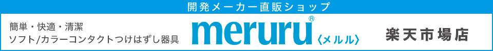 meruru 楽天市場店:ソフト/カラーコンタクトつけはずし器具メルルの直販ショップです