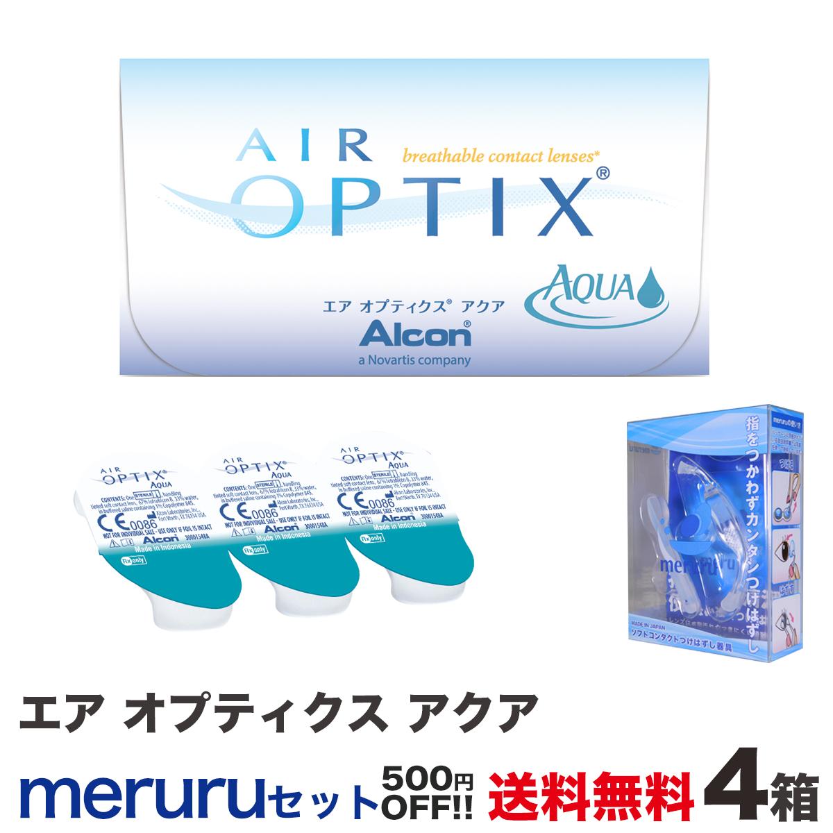 エア オプティクス アクア4箱+メルルセット 全国送料無料! セット購入で500円OFF! <2週間交換タイプ ソフトコンタクトレンズ 日本アルコン 1箱6枚入り>
