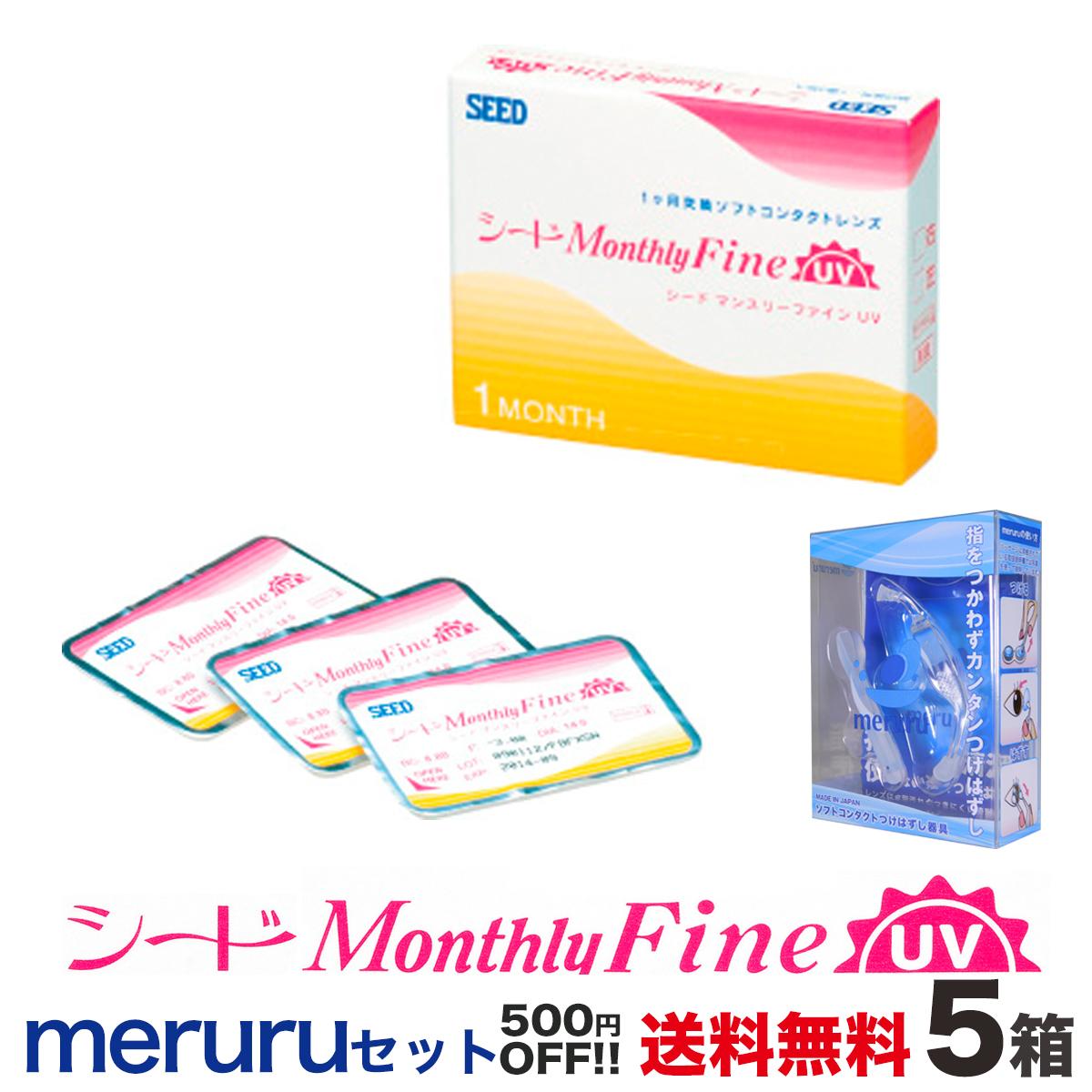 MonthlyFine UV 5箱+メルルセット 全国送料無料! セット購入で500円OFF! <1ヵ月交換タイプ ソフトコンタクトレンズ シード 1箱 3枚入り マンスリーファインUV>