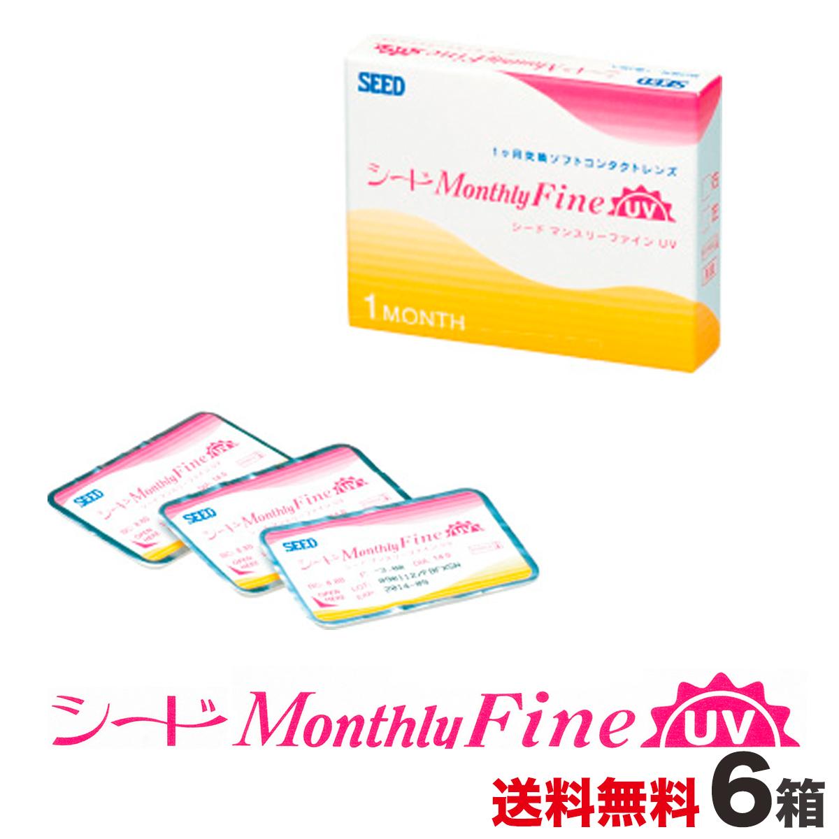MonthlyFine UV 6箱 全国送料無料!<1ヵ月交換タイプ ソフトコンタクトレンズ シード 1箱 3枚入り マンスリーファインUV>※meruruスティック プレゼント対象商品!