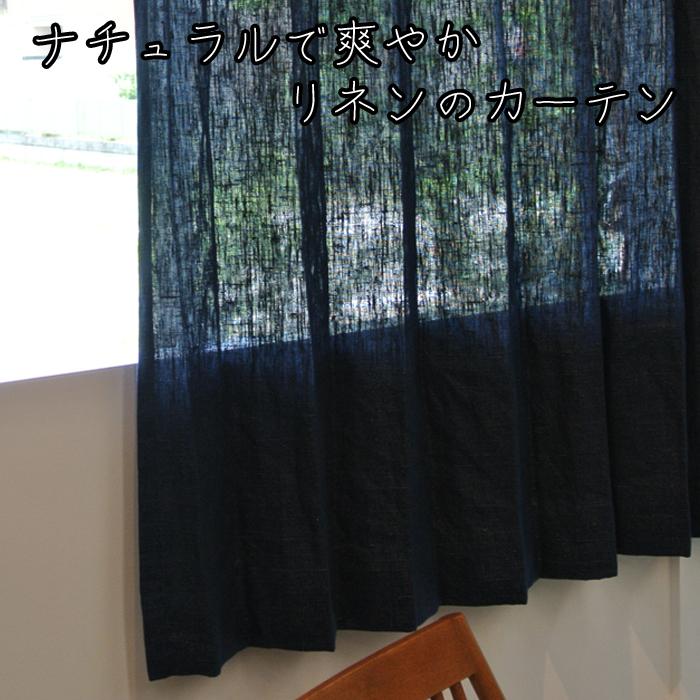 オーダーカーテン リトアニアリネン 無地 marine-blue【リナス社】