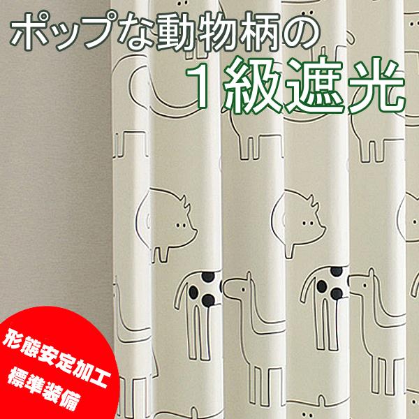 遮光 オーダーカーテン 北欧風動物柄のシンプルでポップな1級遮光カーテン ズー【形態安定加工標準装備 安心の国内縫製品】