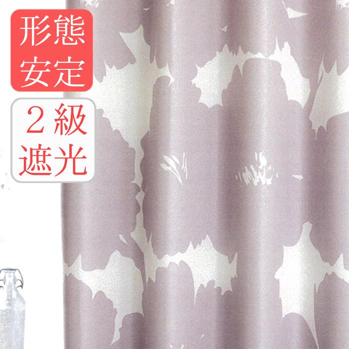 遮光 オーダーカーテン 北欧風遮光カーテン カレン【形態安定加工標準装備 安心の国内縫製品】