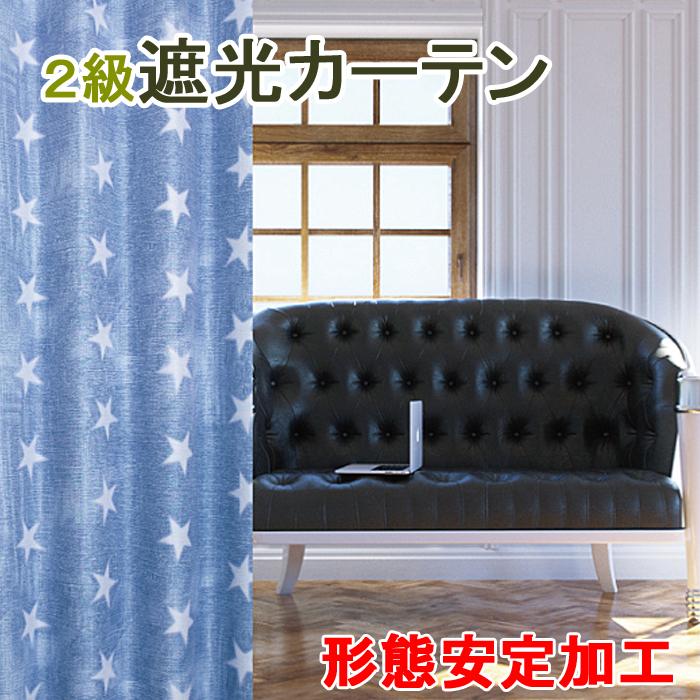 二級遮光 オーダーカーテン ポップな星型がかわいい遮光カーテン ステラ【形態安定加工標準装備 安心の国内縫製品】