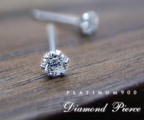 pt900 0.10ct 天然 ダイヤ ピアス ティファニー爪 - 厳選した ダイヤモンド のみを使用。弊店のクオリティの高さを知っていただくためのお試し商品とし プラチナ900 を超特別価格にてご提供致します。