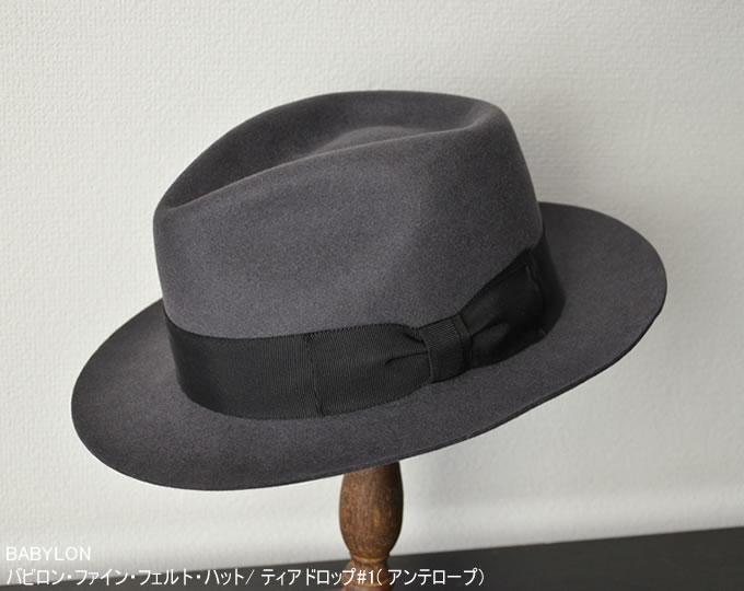 バビロン・ファイン・フェルト・ハット/ ティアドロップ#1( アンテロープ)