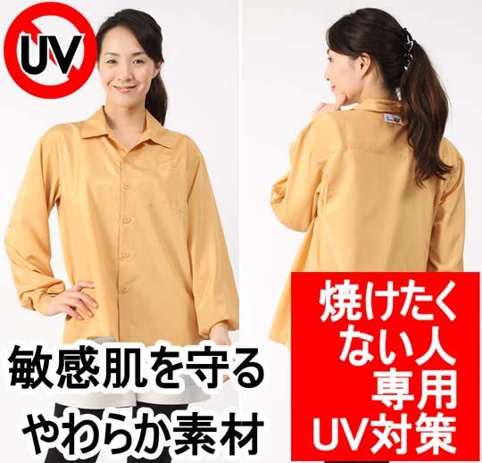 焼けたくない人専用UV対策。敏感肌を守るやわらか素材。UV対策[敏感肌もオススメ]UVカットシャツサンベールサンウェアやわらか素材でしっかりUVケア[IQクール]紫外線/日焼け対策《サヴァン》ソーラーシャツ-s706