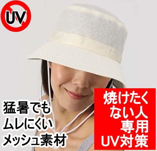 焼けたくない人専用UV対策。猛暑でも蒸れにくいメッシュ素材。男女兼用 UVカット 帽子 ハット サンベールサンウェアUVカット 紫外線対策 日焼け対策 春夏 美白 速乾性 アウトドア スポーツ ガーデニング オプティモハット