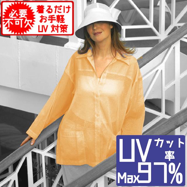 【紫外線対策専用&熱中症予防対策 暑さ対策にも】大人気の97%UVカットシャツが最後の1枚 焼けたくない人専用UV対策。猛暑でも蒸れにくく涼しい薄手メッシュ素材 お安くお得に日焼け対策 サンベールサンウェア サンバレーカバーアップ ロング丈 夏用