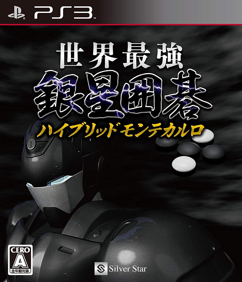 新品 新着セール お得セット PS3用ゲームソフト 世界最強銀星囲碁 ハイブリッドモンテカルロ