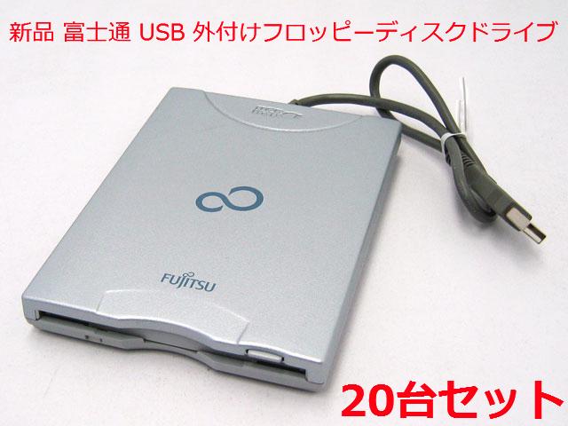 【送料無料】 富士通 USB 外付けフロッピーディスクドライブ 20台セット 3.5インチ 2HD 2DD 3モード対応 Windows Mac両対応 大量注文対応可能