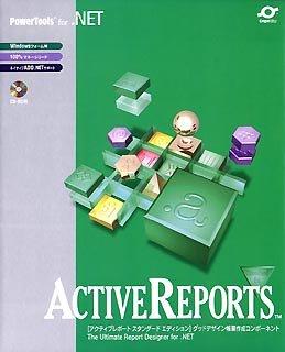 【送料無料】 GrapeCity グレープシティー ActiveReports for .NET Standard Edition 5開発ライセンス