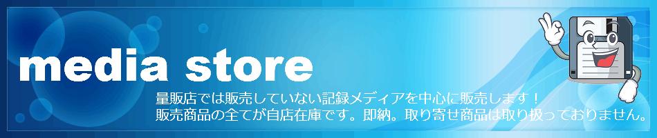 media store:フロッピーディスク・MOディスク等の記録メディアを中心に販売します。
