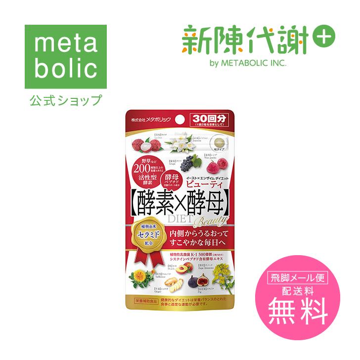 酵素×酵母 イースト×エンザイムダイエット ビューティ 30回分
