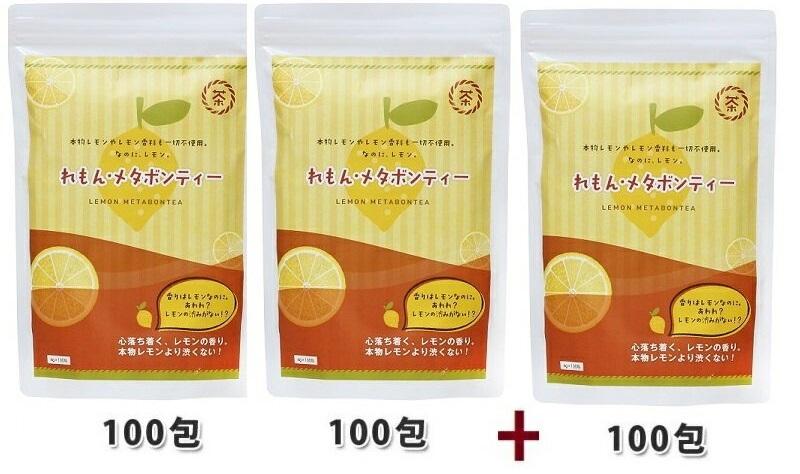 れもん・メタボンティー Sサイズ 100包2個に1個おまけセット(3g×100包×3)