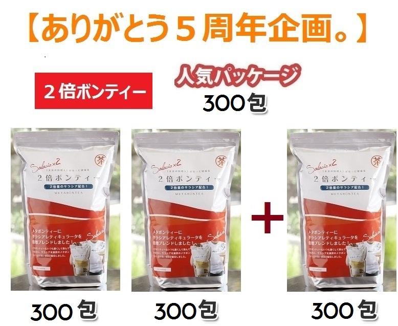 2倍ボンティー Lサイズ(300包)2個+1個のお得セット 1包あたり@36.6円(おまけを含む)
