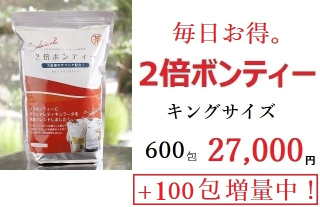 2倍ボンティーお徳用 キングサイズ(600包+100包増量中)●1包あたり38.6円