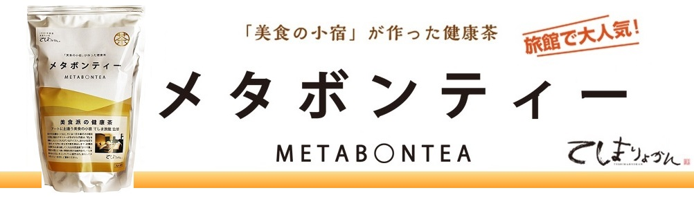 メタボンティー公式サイト:メタボンティーが楽天市場に登場。お求め安く、簡単決済、さらにお得に。