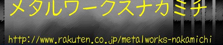 メタルワークスナカミチ:ジムニーの金属加工製品(アフターパーツ)を製作しているお店です。