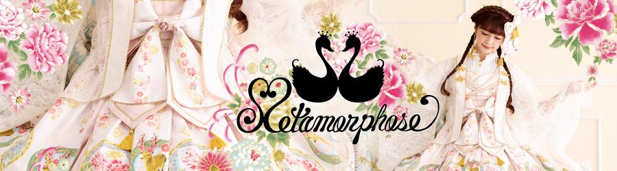 Metamorphose temps de fille:メタモルフォーゼ☆リボンやレース、フリル満載のゴシック&ロリータSHOP♪