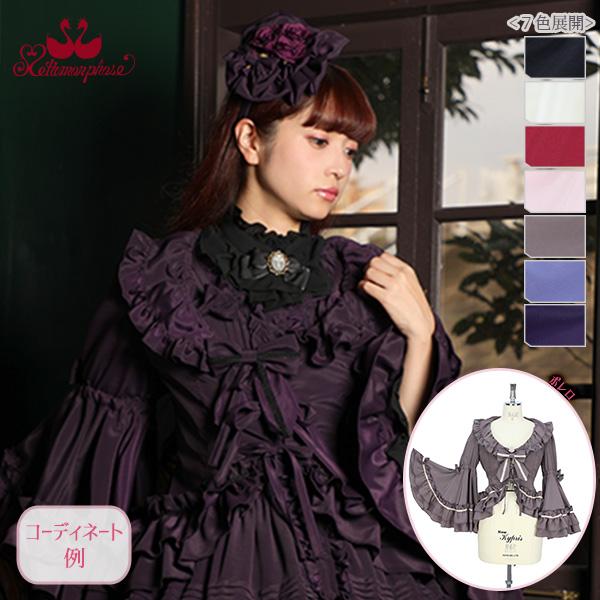 メタモルフォーゼ elegance フリル ボレロ【ロリータ ロリィタ お嬢様 姫】