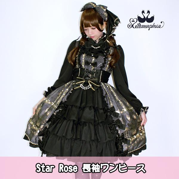 metamorphose メタモルフォーゼ ドレス 長袖ワンピース ★ レース (12074002) ロリータ Star Rose ★ ロリィタ