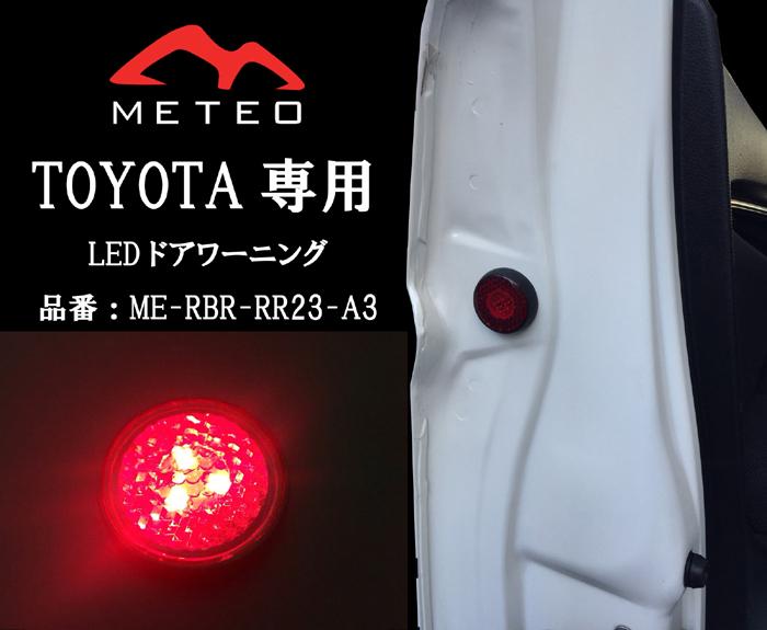 LED保証1年 METEO 完全送料無料 TOYOTA ALPHARD アルファード 10系 ドアワーニングフラッシュ メテオ リフレクター 反射板機能 レッド テールに 全店販売中 赤 LED