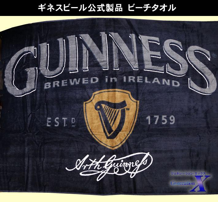 オシャレ ギネスビール オフィシャル製品 新登場 ビーチタオル サービス