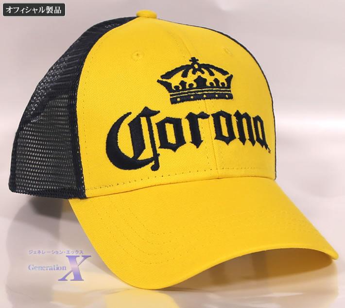 2020 ハリウッドセレブに大人気 USビール帽子 激安 激安特価 送料無料 Coronaコロナビール公式製品 帽子 メッシュ イエロー