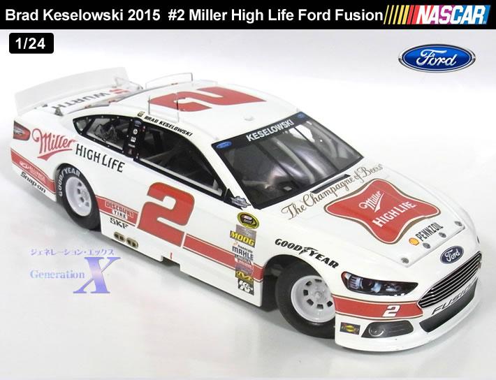 【NASCAR公式ダイキャストモデル1/24】2015年ミラーハイライフ(ブラッド・ケセロウスキー)