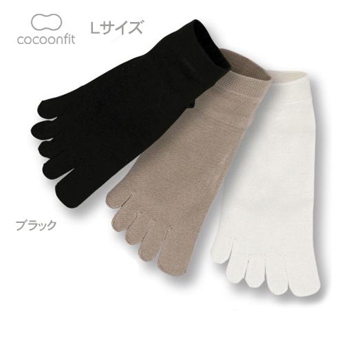 COCOONFIT(コクーンフィット) シルク 5本指アンダーソックス Lサイズ ブラックフィンガーソックス 靴下 シルク混・絹混【メール便なら2点までOK】