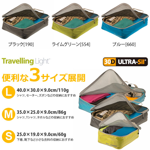 SEA TO SUMMIT TL GAEMENT MESH BAG M [3 colors] (1700135) sea to Summit garment mesh bag (medium) Unisex (men and women combined) _ 11506 E (trip) 10P24Oct15