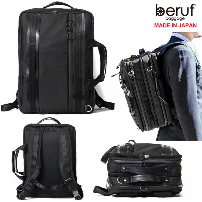 ベルーフ バゲージ ブリーフケース アーバンコミューター 2×3WAY ブリーフパック LD(20-28L)[ブラック](BRF-UC04-LD)beruf baggage Urban Commuter BRIEF PACK LD メンズ レディース【鞄】_1707trip