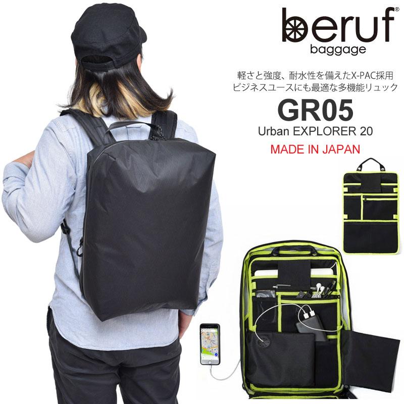 【正規取扱店】ベルーフ バゲージ スクエアリュック アーバンエクスプローラー20(19L)[ブラック](BRF-GR05)beruf baggage Urban EXPLORER 20 メンズ レディース【鞄】 11712F(trip)新生活 通勤