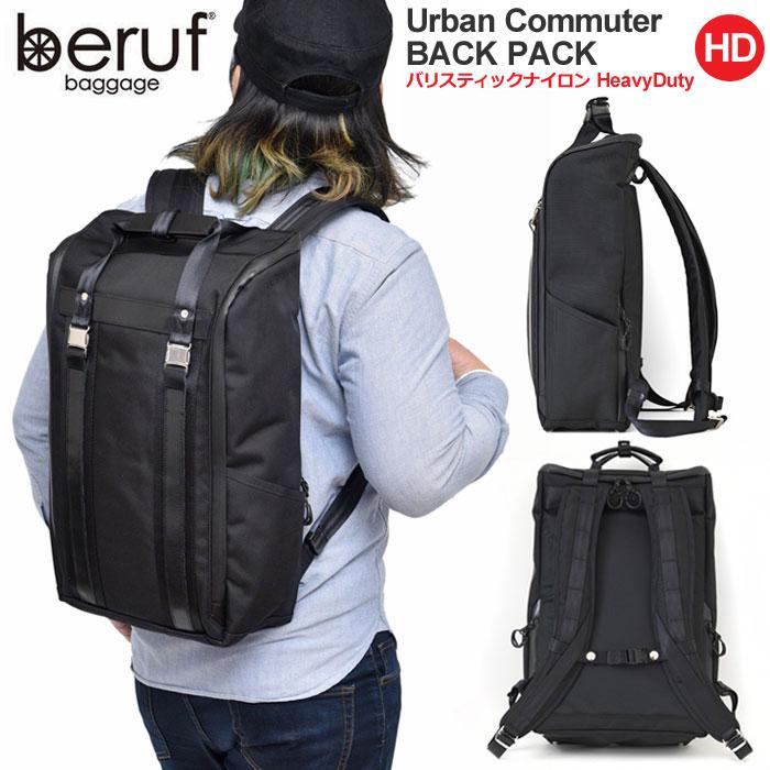 【正規取扱店】ベルーフバゲージ スクエアリュック beruf baggage アーバンコミューター バックパック HD(18.5L)[ブラック](BRF-UC01-HD)URBAN COMMUTER BACKPACK HEAVY DUTY メンズ レディース【鞄】 1812trip新生活 通勤