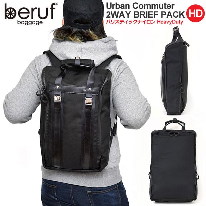 【正規取扱店】ベルーフバゲージ スクエアリュック beruf baggage アーバンコミューター 2WAYブリーフパック HD(12L)[ブラック](BRF-UC02-HD)URBAN COMMUTER 2WAY BRIEF PACK HEAVY DUTY メンズ レディース【鞄】 1812trip新生活
