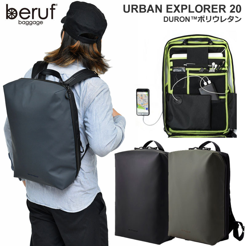 【正規取扱店】ベルーフバゲージ リュック beruf baggage アーバンエクスプローラー20 DURONポリウレタン(19L)(全3色)(BRF-GR05-DR)Urban Explorer 20 メンズ レディース【鞄】 bpk 1907trip新生活 通勤