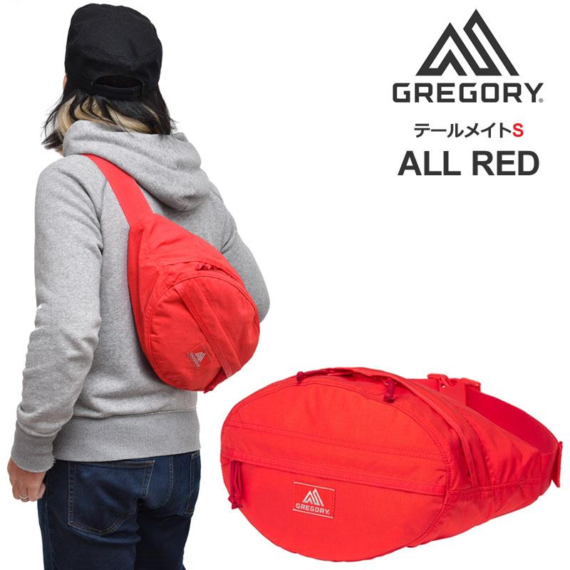 グレゴリー ウエストバッグ GREGORY テールメイトS(8L)【オールレッド】【クラシック】TAILMATE S ALL RED メンズ レディース【鞄】_wtb_1912trip