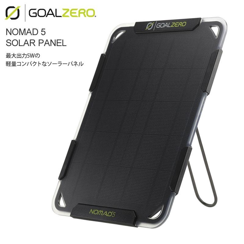 【正規取扱店】ゴールゼロ GOALZERO ソーラーパネル 充電器 USB ノマド5 Nomad 5 Solar Panel 11500 2003trip新生活