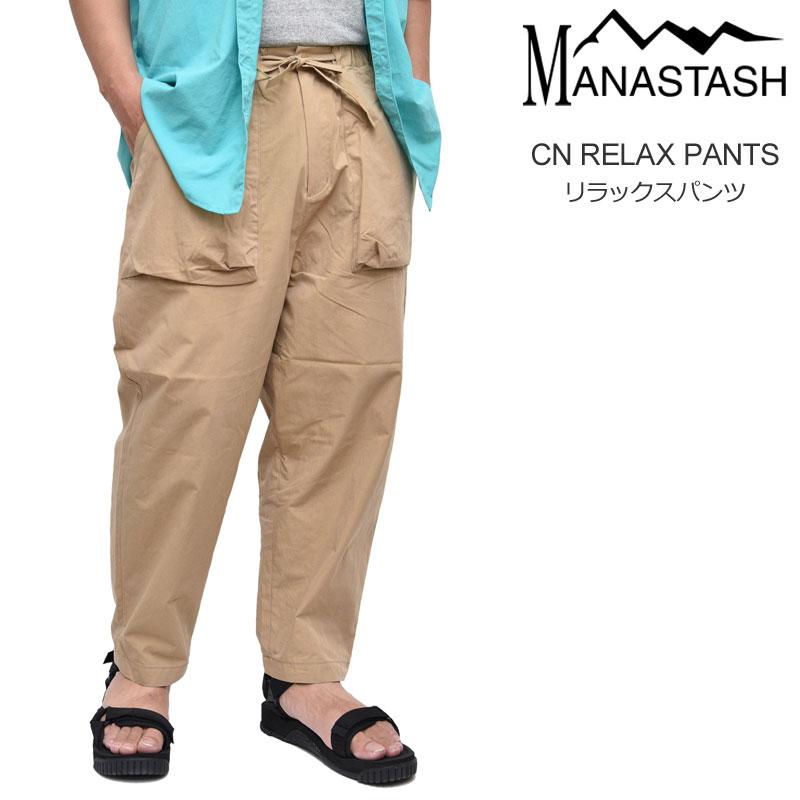【正規取扱店】マナスタッシュ MANASTASH パンツ メンズ ボトムス CNリラックスパンツ カーキ CN RELAX PANTS 7106028 20SS【服】2007trip