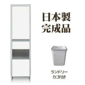 ランドリーチェスト サニタリー収納 45幅 日本製 完成品【送料無料】【北海道・沖縄・離島は除く】