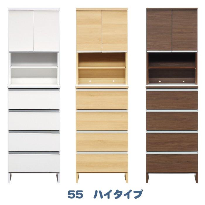 ランドリーチェスト サニタリー収納 ハイタイプ 55幅 日本製 【送料無料】