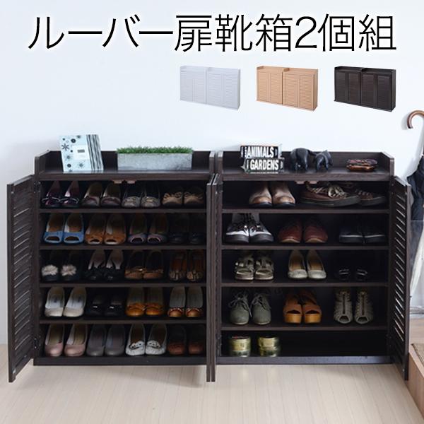 ルーバーシューズボックス 下駄箱 靴箱 靴入れ 玄関収納 幅75 (2個組)【送料無料】