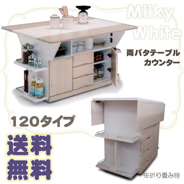 両バタテーブルカウンター 120 ミルキーホワイト 日本製 完成品【送料無料】【北海道+1,000円】
