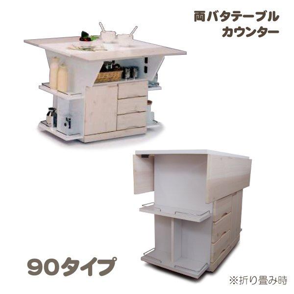 両バタテーブルカウンター 90 ミルキーホワイト 日本製 完成品 【送料無料】【北海道+1,000円】