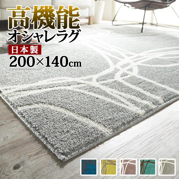 ラグ モダンラグ カーペット ラグマット ウォッシャブル 200x140cm 長方形 1.5畳 日本製【送料無料】