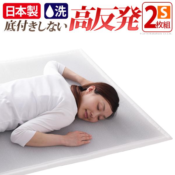 新構造 エアーマットレス 敷きパッドタイプ シングル 95×200cm 2枚セット 日本製 高反発 軽量 水洗い可能 速乾性【送料無料】