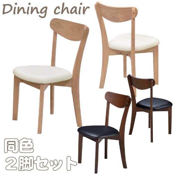 ダイニングチェア 椅子 2脚セット 完成品【送料無料】